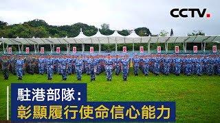 驻港部队:彰显履行使命信心能力   CCTV中文国际