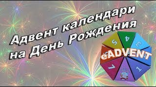 Адвент-календари на Дни Рождения от eADVENT