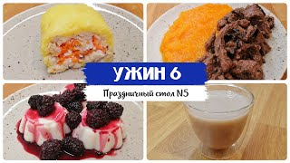 УЖИН 6. Рецепты диетического питания. Стол 5. Комплексное меню. Здоровая пища