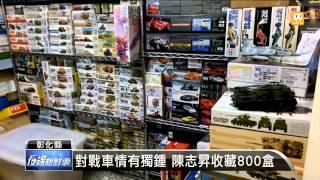 【2015.02.05】愛軍艦.飛機模型 錫藝師享組裝樂 -udn tv