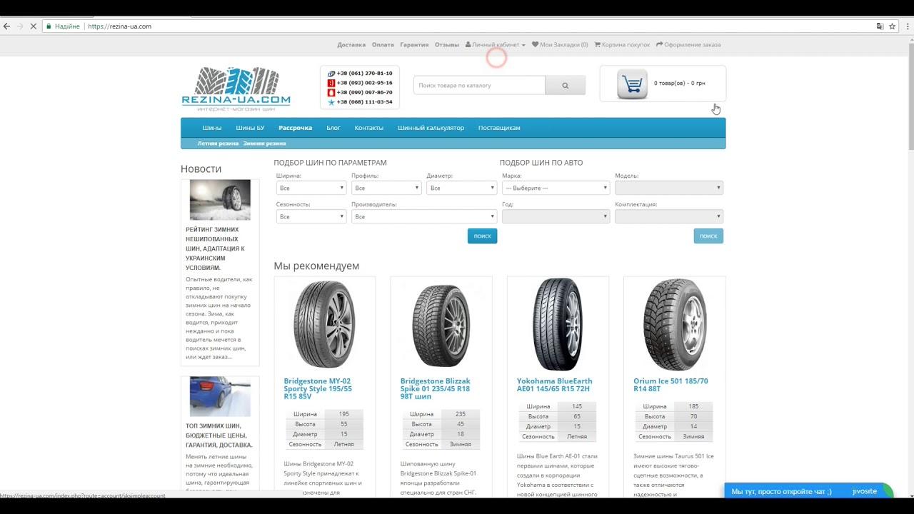 Продажа автомобильных шин в минске: новые летние и зимние шины по низким ценам. Бесплатная доставка шин.