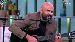 أنا لحنت لعمرو دياب.. أحمد صلاح حسني يغني ألحانه لعمرو دياب مع منى الشاذلي