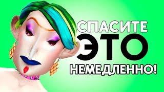 СПАСИТЕ ЭТО НЕМЕДЛЕННО #2 / UGLY to BEAUTY / Challenge / The Sims 4
