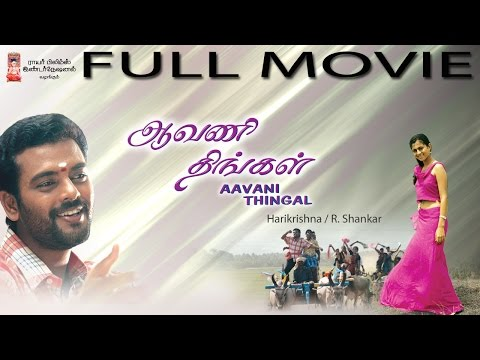 Aavani Thingal - Full Movie | Srikumar | Madhusa | Tejini | Hari Krishna