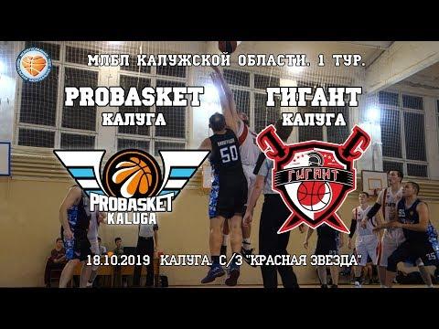 ProBasket - Гигант. МЛБЛ Калужской области. 1 тур. 18 октября 2019