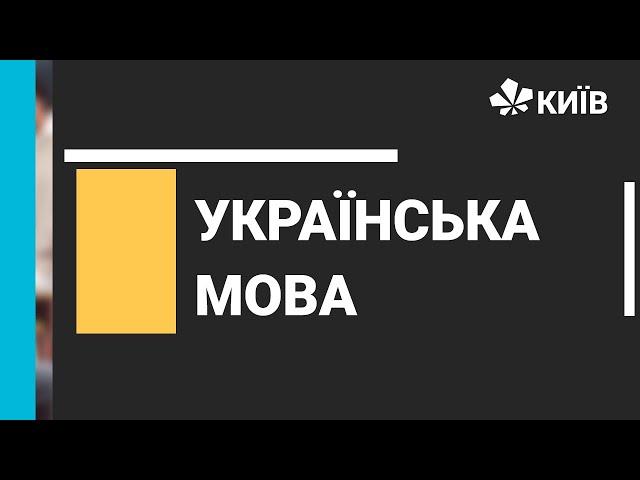 9 клас. Українська мова. Способи передачі чужого мовлення.