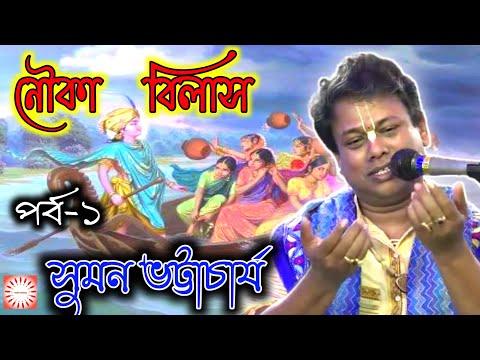 Suman Bhattacharya Kirtan || Nouka Bilas || নৌকা বিলাস|| পর্ব-১|| সুমন ভট্টাচাৰ্য কীর্তন