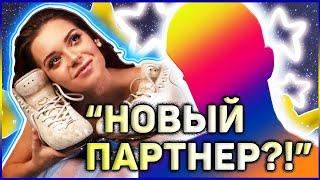НАШЛИ Аделина Сотникова с НОВЫМ ПАРТНЕРОМ Ледниковыи период 2021 новости