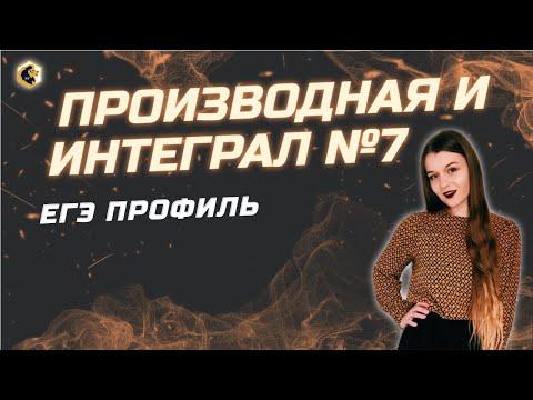 Производная и интеграл №7 ЕГЭ Профиль
