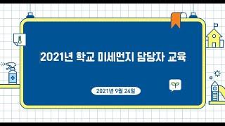 2021년 학교 미세먼지 담당자 교육