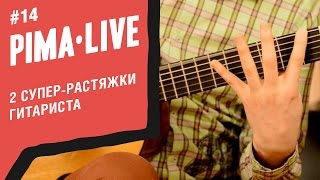 2 супер-растяжки Гитариста | Уроки гитары