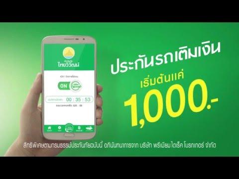 ตามใจคนใช้ ประกันรถเติมเงินไทยวิวัฒน์ ปิดเมื่อจอดแล้วไป...ดีกว่า