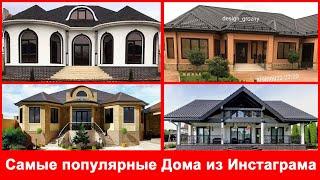 Самые популярные дома из Инстаграма #проектыдомов #проект #красивыепроекты