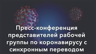 Прямая трансляция пресс-конференции рабочей группы по коронавирусу (7 апреля)