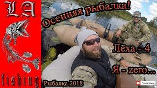 Осенняя рыбалка или как Лёха меня обловил!! Рыбалка 2018!