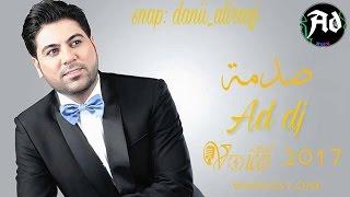 اغنية (صدمه عمر) ... بالكلمات 2017