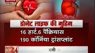 Highlighting Donate Life's effortless life-saving activities through organ donation