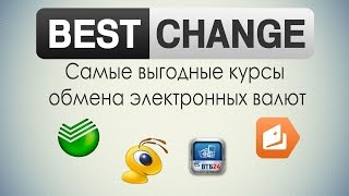 Bestchange Как найти лучший обменник электронной валюты!(, 2016-12-15T09:24:59.000Z)