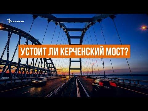 Керченский мост трещит
