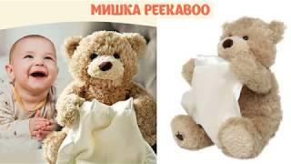 Фото Отличный подарок для ребенка Мишка PEEKABOO Интерактивная развивающая игрушка для детей