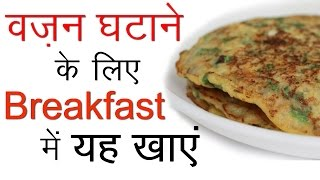 Healthy Recipes for Breakfast in Hindi. How to make Indian Vegetarian Oats Chilla Weight Loss Recipe