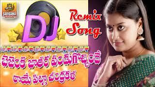 Bejjanki Jathara Dj Song | Telangana Folk Dj Songs | Telugu Private Dj Songs | Janapada Geethalu
