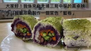 Publication Date: 2021-06-27 | Video Title: 27. 大埔三育中學 黃卓映