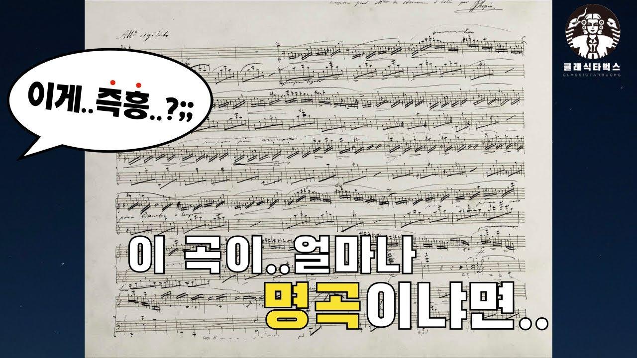 '즉흥 환상곡' 속 쇼팽의 천재성
