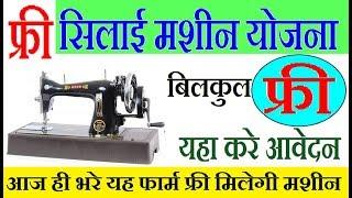 मुफ्त सिलाई मशीन योजना 2019//हर महिला को मिलेगी फ्री, Free Silai Machine Scheme, pm modi speech