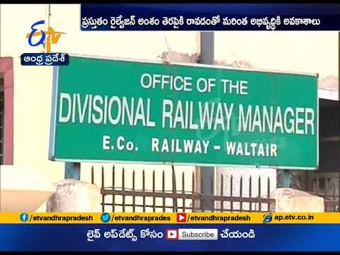 Chances of New Railway Zone with Vizag   A story