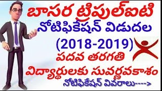 basar iiit 2018 6years btech  admission notification
