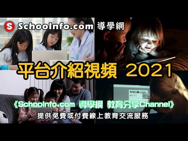 schoolnfo.com 導學網 2021 宣傳視頻