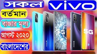 All Vivo Phone Update Price in Bangladesh 2020    August