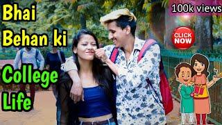 Bhai behan ki College life | Bhai behan ka piyar | bhai vs behen