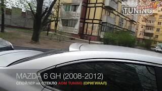 Спойлер на стекло Мазда 6 GH / Козырек Mazda 6 GH / AOM Tuning / Тюнинг и запчасти