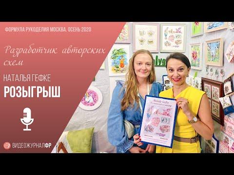 Дизайнер Наталья Гефке – новинки, интервью, розыгрыш