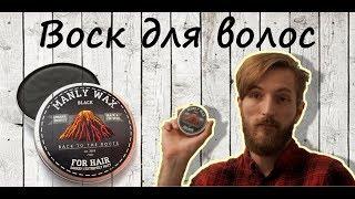 воск для волос MANLY WAX black с эффектом тонирования седины