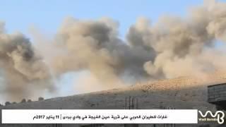 استهداف طيران النظام المجرم قرية عين الفيجة و محيط منشأة نبع الفيجة