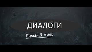 Русский язык для начинающих. Russian dialogue