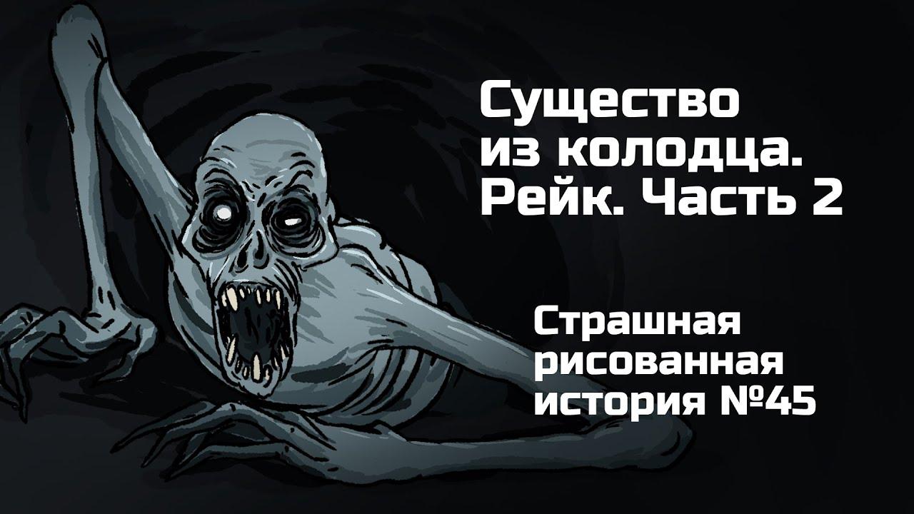 Существо в колодце. Рэйк. Часть 2. Страшная рисованная история №45 (анимация)