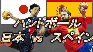 ハンドボール 日本代表 vs スペイン代表