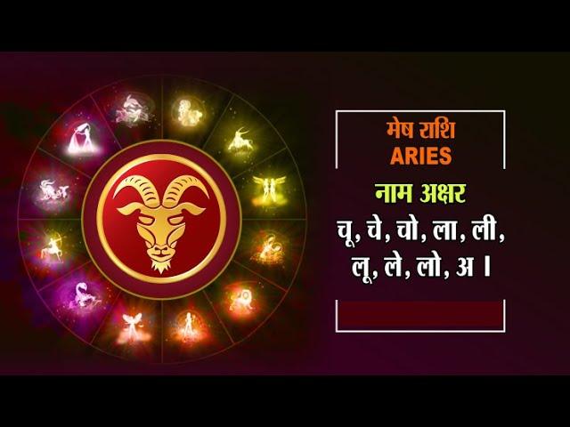 Aaj ka rashifal Mesh Rashi (आज का राशिफल): 8 जून 2019, शनिवार, जानिए मेष राशि का  कैसे रहेगा