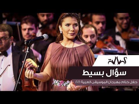 Assala - Soaal Basit [ Cairo Opera House 2016 ]