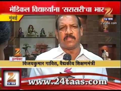 Zee24Taas : Vijay Kumar Gavit On Medical Students