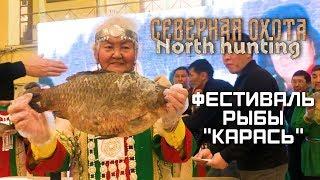 Фестиваль рыбы Карась