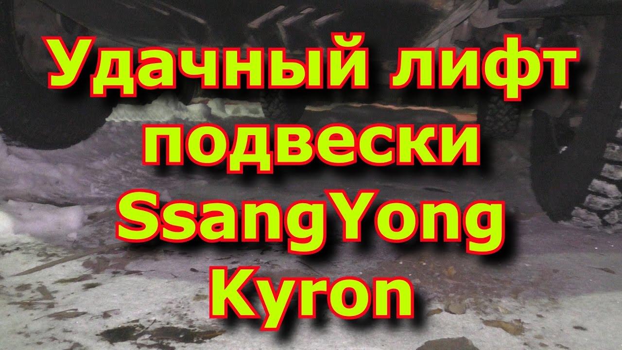 Удачный лифт подвески SsangYong Kyron или правильный лифт подвески / Lift Suspension