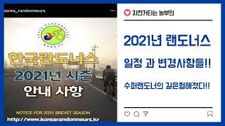 2021년 한국 랜도너스 브레베 일정 및 변경 사항들!…