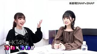 HKT48 #ヨカヨカ #外薗葉月 #地頭江音々.