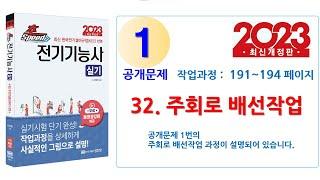 30_ 주회로 배선작업_공개문제 01번