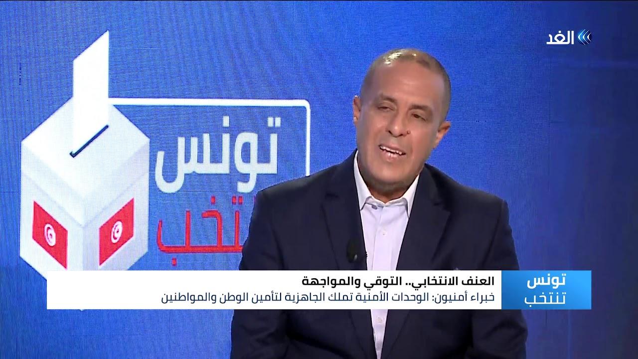 قناة الغد:خبير يكشف مدى جاهزية الوحدات الأمنية لتأمين الانتخابات التونسية